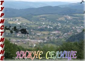 Нижнє Селище - зелений туризм
